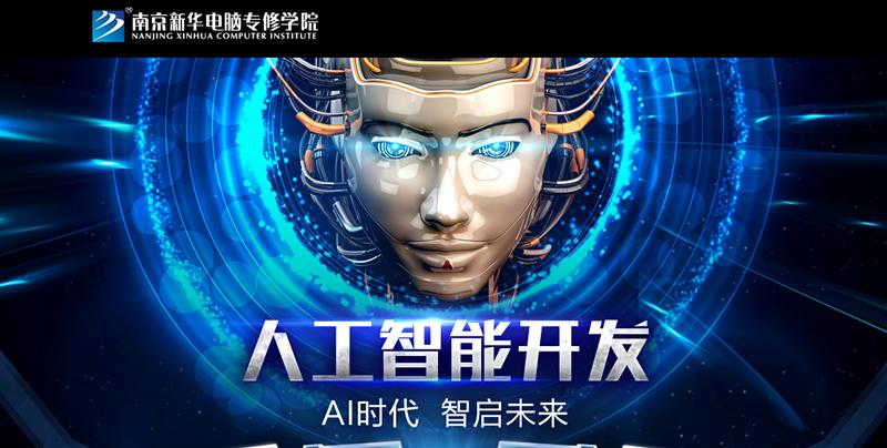 人工智能空前火爆,盘点新华人工智能专业教学和就业