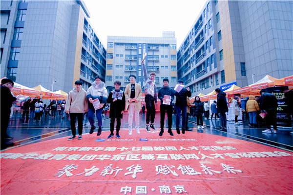 学互联网技术,选择南京新华,你拒绝不了几大理由!