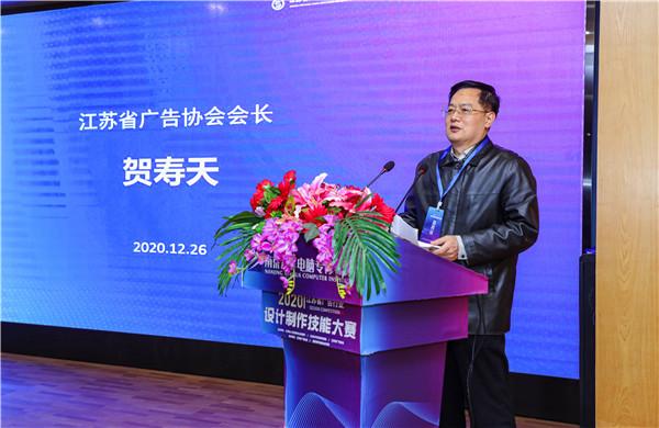 2020年江苏省广告行业设计制作技能大赛在南京新华隆重举行!