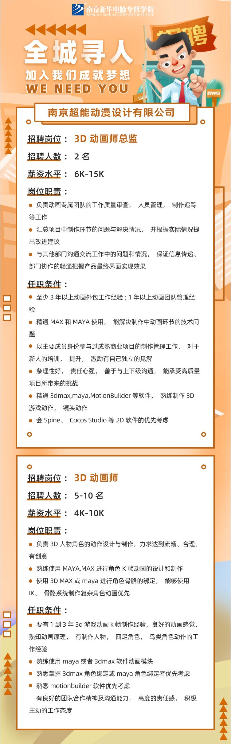 校园招聘丨南京超能动漫设计有限公司