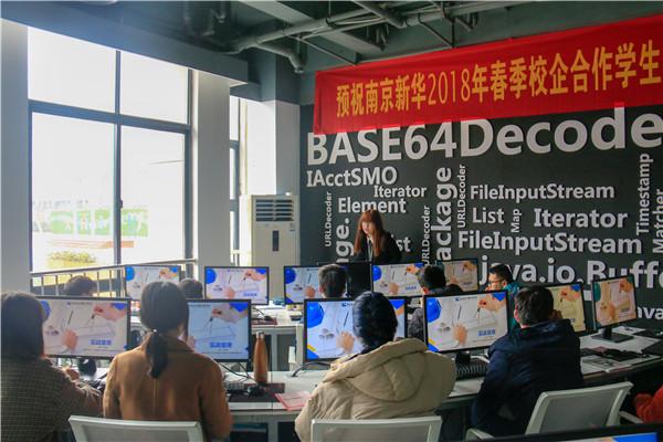 产教融合育人才,新华互联网科技致力于校企共建打造产教融合优质实训平台!