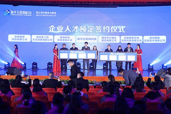 第六届互联网人才培养高峰论坛暨产教融合项目签约仪式