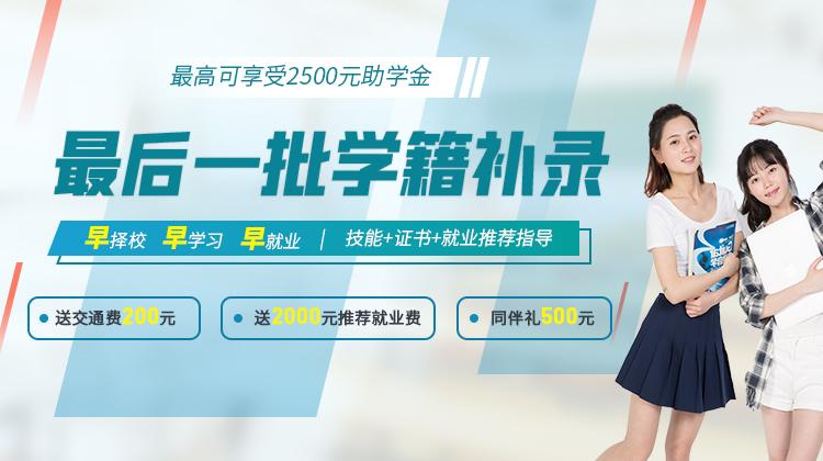 通知丨南京新华最后一批学籍补录正在进行中,抓紧最后的机会!