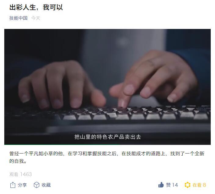 """""""新华电脑学校就像一座桥,把我和家乡连接在一起!"""""""