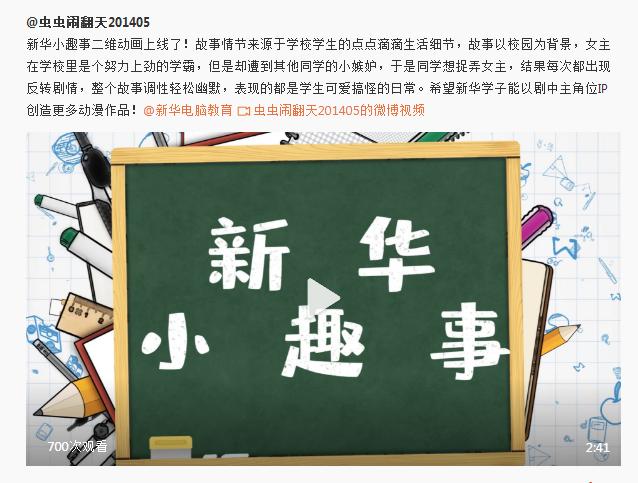"""新华影视动漫IP视频首映,快来参加""""影游杯""""大赛创作吧!"""