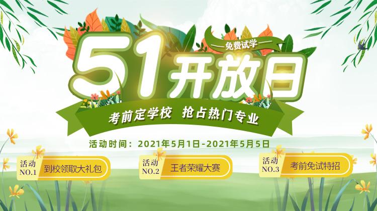 南京新华五一试学体验周火爆开启!