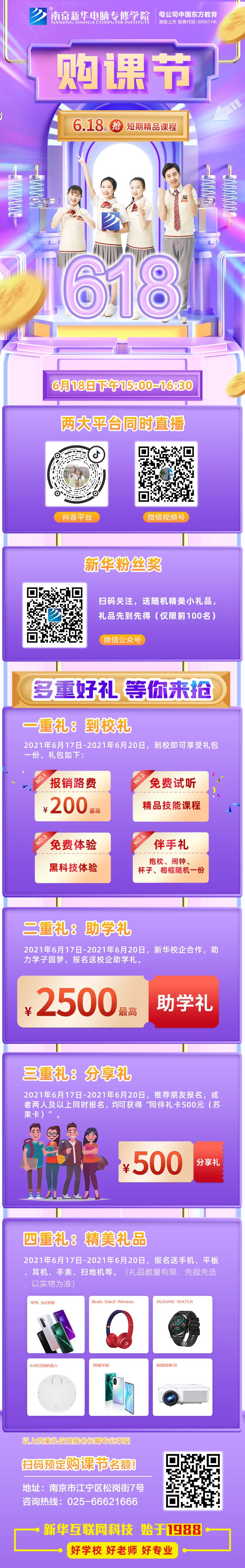 南京新华618购课节,多重好礼等你来!