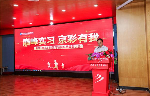巅峰实习,京彩有你 ——南京新华京东618实习项目总结与表彰大会圆满结束