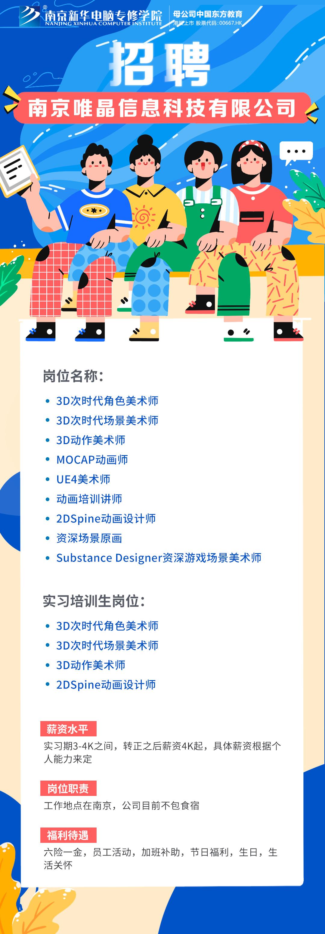 校园招聘|南京唯晶信息科技有限公司