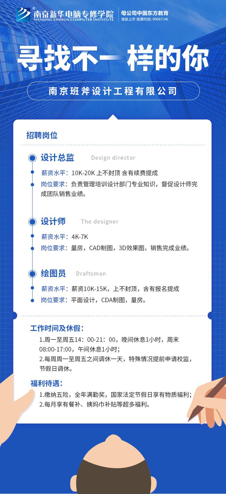 校园招聘丨南京班斧设计工程有限公司