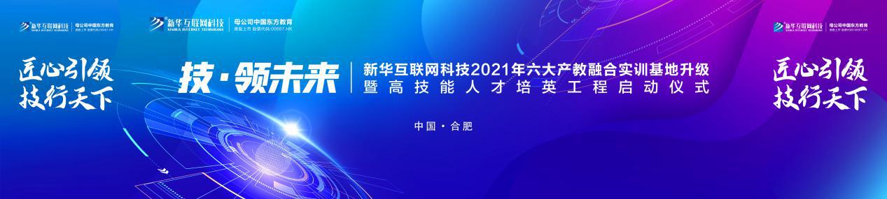 倒计时1天!新华互联网科技邀您参与这次大会!