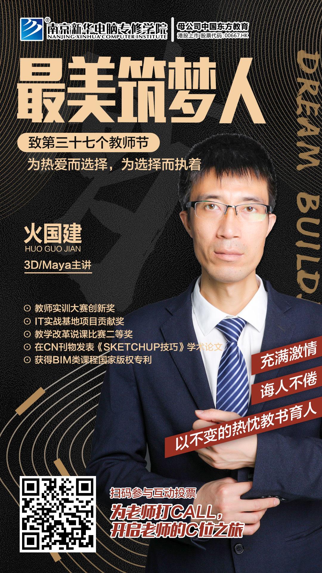 火国建老师,毕业于南京工业大学,长期致力于环境艺术,动漫设计、BIM相关方向的教学和培训工作。