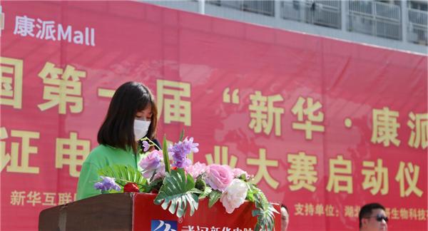 """全国第一届""""新华·康派杯""""通证电商创业大赛 启动仪式隆重举行"""