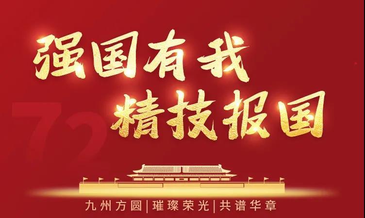 电影《长津湖》带给我们的启示:强国有我,精技报国