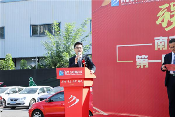 """南京新华2021年度""""教学质量季""""启动暨第一届""""新华·康派杯""""通证电商创业大赛启动仪式隆重举行"""