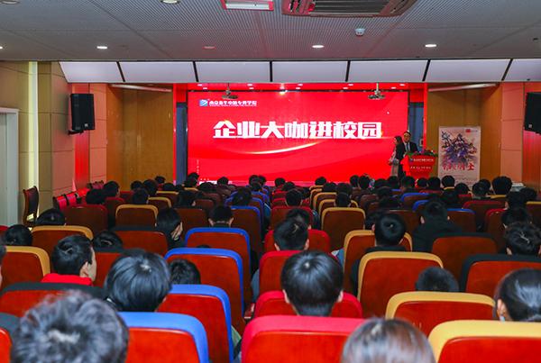 为梦想而战|南京新华企业大咖进校园圆满举行!