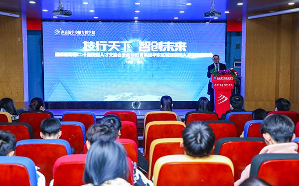 技行天下 智创未来南京新华宣讲会圆满成功