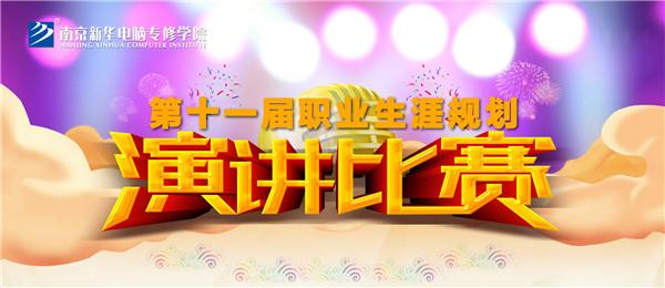 南京新华第十一届职业生涯规划演讲比赛顺利落幕