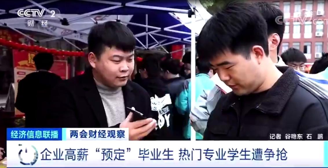 """【央视报道】企业高薪""""预定""""新华毕业生 互联网学生遭争抢"""