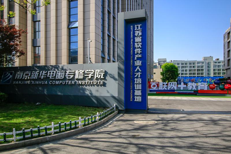 南京新华的学费多少,专业学费多少?