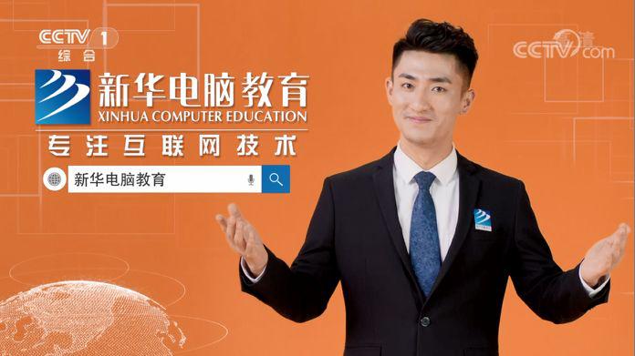 屡登央视,新华电脑教育全面新升级!