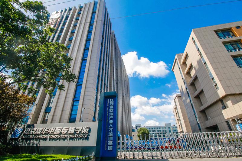 南京新华电脑专修学院地址在哪儿?
