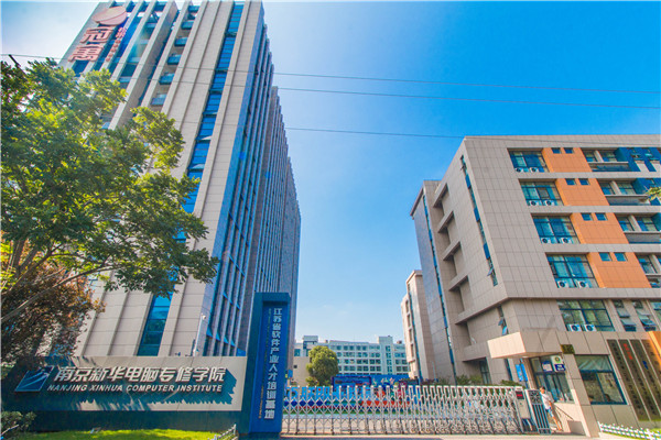 南京职业技术学校有哪些?