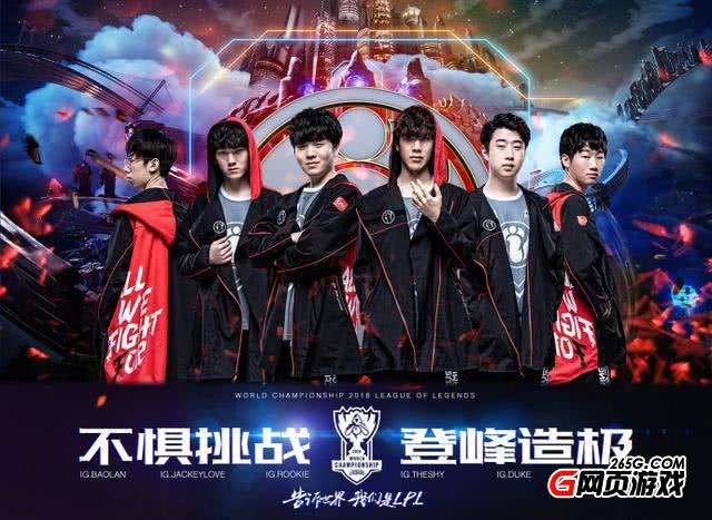 IG夺冠为电竞正名,荣耀诞生在电子竞技的舞台