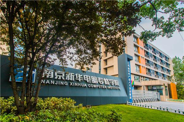 南京新华电脑专修学院的学费多少