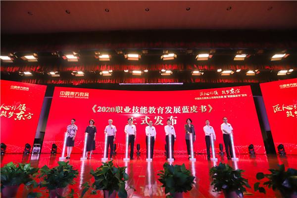 """中国东方教育上市周年庆典暨""""职"""