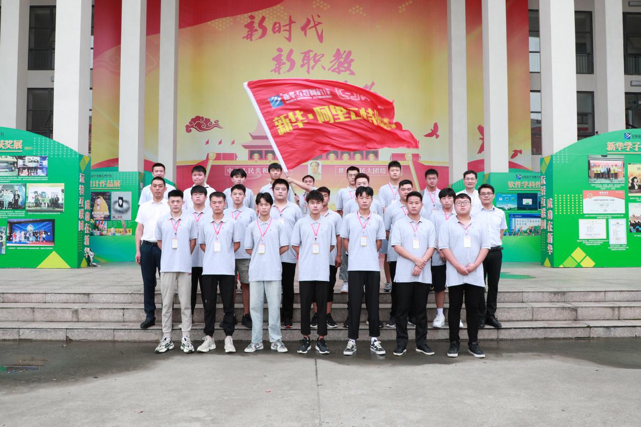 集结吧少年丨新华·阿里云精英特训营正式开营