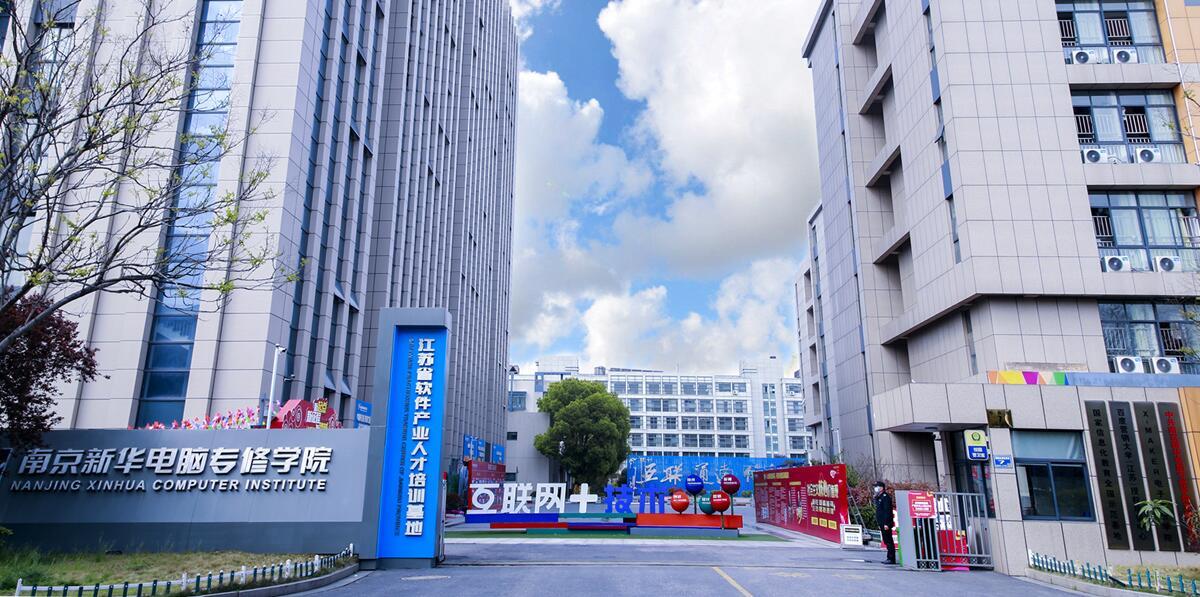 南京新华电脑专修学院2021年春季