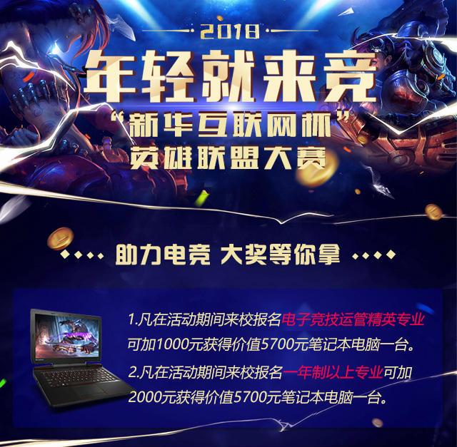 """""""新华互联网杯""""XCG英雄联盟大赛盛大开启,电竞福利大放送!"""