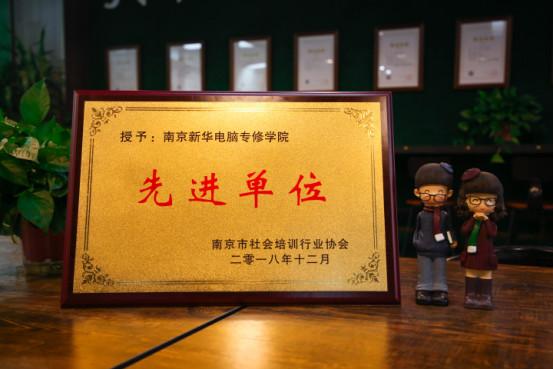 """南京新华受邀参加南京市社会培训行业协会一届二次会员大会,荣获""""先进单位""""称号"""