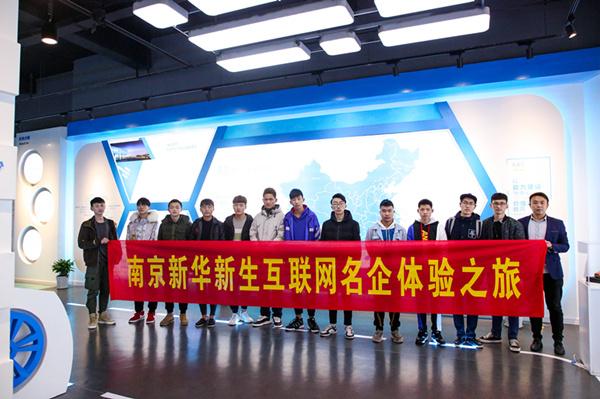 南京新华新生互联网体验之旅完美落幕