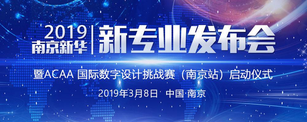 南京新华2019新专业发布会暨ACAA 国际数字设计挑战赛(南京站)启动仪式即将启幕