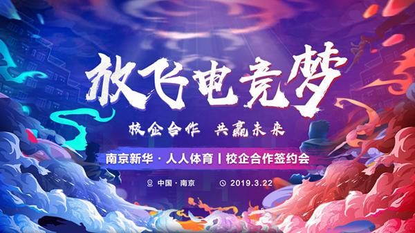 南京新华将携手人人体育,开创电竞新媒体教育新方向