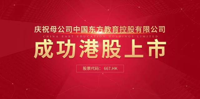 中国东方教育港交所成功上市,成港股职业技能培训第一股