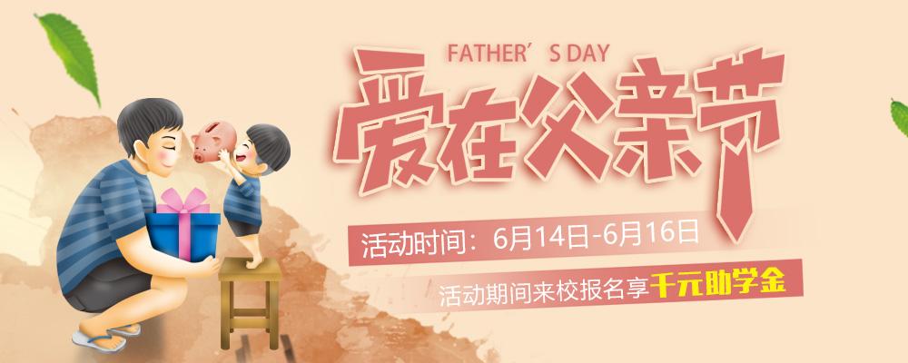 这个父亲节,要大声说出你的爱哦!