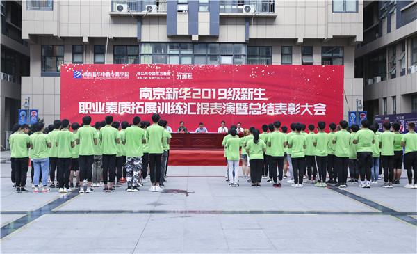 南京新华2019级新生职业素质拓展