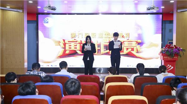 南京新华第九届职业生涯规划演讲