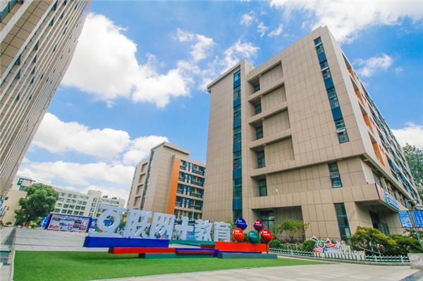 新华教育31年丨8月南京新华校庆