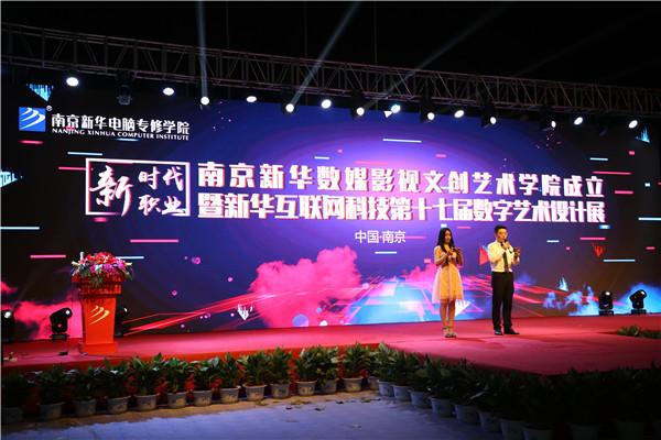 南京新华数媒影视文创艺术学院成立暨新华互联网科技第十七届数字艺术设计展圆满举行
