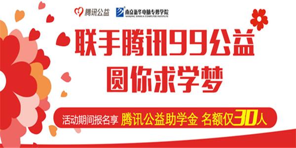 99公益日来了丨南京新华携手腾讯