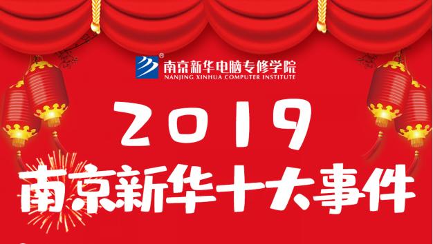 南京新华2019年度十大事件盘点:不忘初心,砥砺前行
