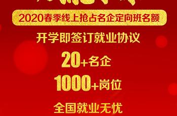 2020春季线上抢占名企定向班名额,仅限1000个!