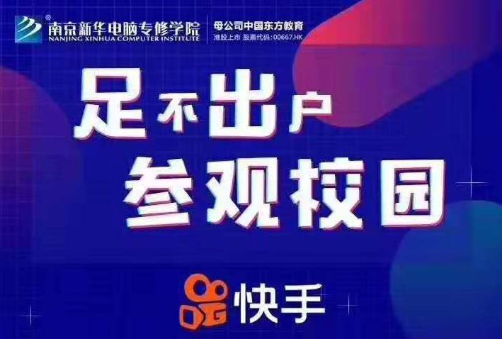 停课不停学,南京新华邀你足不出户在线一对一参观校园