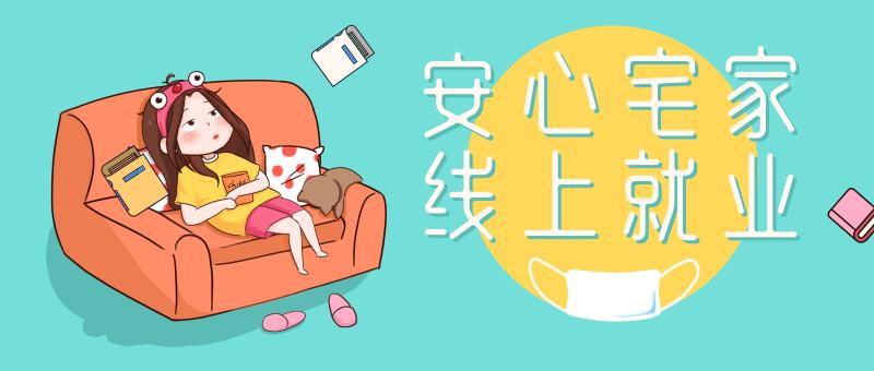 南京新华校园人才线上交流会即将开始啦!众多岗位线上任您挑!