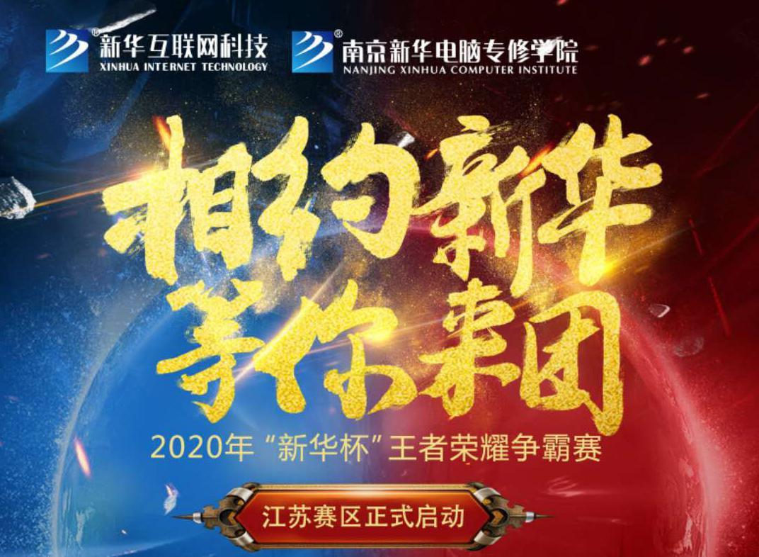 """相约新华·等你来团丨2020""""新华杯""""王者荣耀争霸赛正式开赛!"""