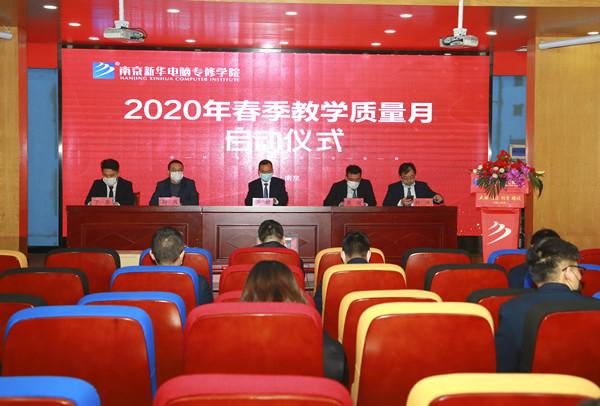 南京新华2020年春季教学质量月线上启动仪式开幕